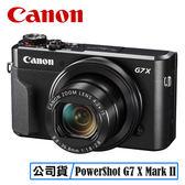 9/30前登錄送原廠電池 再送32G套餐 CANON PowerShot G7X Mark II 數位相機 G7XII 台灣代理商公司貨