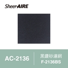 【Qlife質森活】SheerAIRE 席愛爾 空氣清淨機 專用 前置黑鑽砂濾網 F-2136BS | 4入裝 (適用 AC-2136 機型)