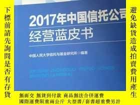 二手書博民逛書店罕見2017年中國信託公司經營藍皮書Y7130 中國人民大學信託