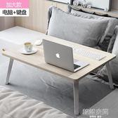 簡約小書桌宿舍床上折疊學生多功能懶人放床上用加大號電腦桌子 IGO