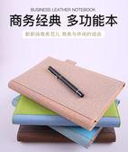 記事本商務筆記本文具韓國小清新筆記本子禮盒線圈活頁本定制LOGO