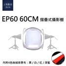 DIY攝影《台南-上新》EP60 60CM 圓棚式 摺疊式攝影棚 # 附四色背景布