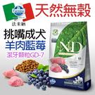 [寵樂子]《N&D法米納》無榖糧全齡犬-羊肉藍莓(潔牙顆粒)12kg / 狗飼料GD-7