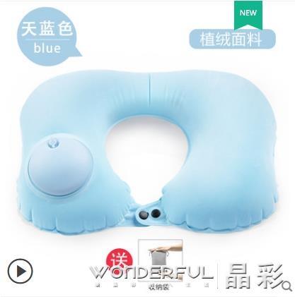特賣U型枕充氣u型枕護頸u形頸椎旅行旅游必備神器脖子便攜飛機午睡吹氣枕頭