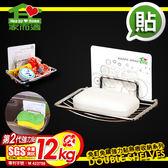 【家而適】免釘免鑽香皂架 浴室 無痕 收納架 置物架 肥皂盒 壁掛 肥皂架