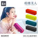 Sony SRS-HG1 隨身 藍芽喇叭 NFC 一觸隨聽 輕巧方便