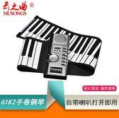 手捲鋼琴 61鍵手捲鋼琴外貿中性款大喇叭打開即彈電子琴便攜兒童初學版YYP 俏女孩