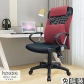 【好室家居】1250-1舒壓款電腦椅辦公椅(三色可選)紅
