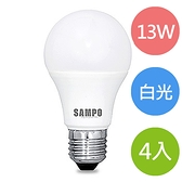 【SAMPO聲寶】13W白光 LED燈泡 節能省電(LB-U13LDD)4入組