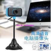 USB電腦攝像頭帶麥克風高清視頻會議攝像頭臺式機免驅【英賽德3C數碼館】