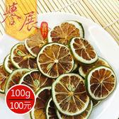 【譽展蜜餞】檸檬乾茶 100g/100元