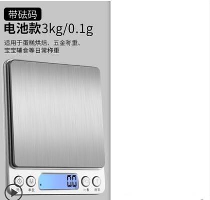 精準家用電子秤廚房秤食物烘焙小秤