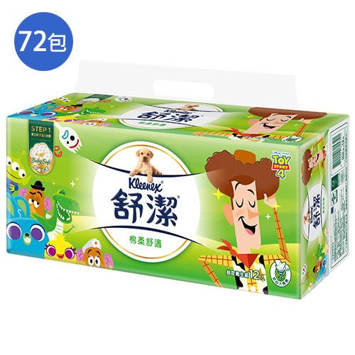 舒潔 迪士尼棉柔舒適抽取式衛生紙100抽x12包x6串(箱)【愛買】