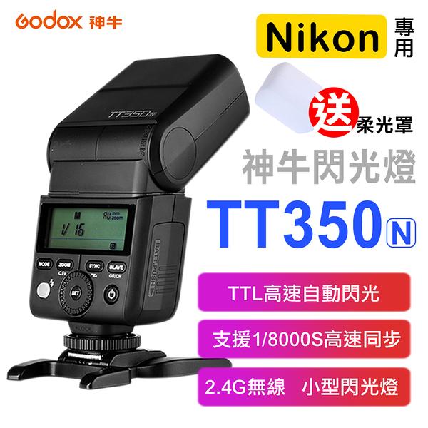 攝彩@神牛 TT350N 閃光燈 TT350 尼康 Nikon TTL 自動測光 1/8000S高速同步 無線離閃