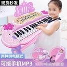 兒童電子琴1-3-6歲女孩初學者入門鋼琴寶寶多功能可彈奏音樂玩具MBS『「時尚彩紅屋」