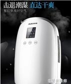 除濕機 220V奧克斯除濕機家用抽濕機臥室地下室小型除濕器吸濕除潮干燥機神器 快速出貨YYJ