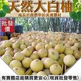 柚柚的店【0000 大白柚中箱】東山正宗老欉白柚大顆肥美多汁 一箱約25台斤 柚子 白柚 一箱約12-16顆