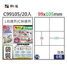【奇奇文具】鶴屋 #15 C99105 白色 6格 A4三用標籤