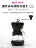 研磨機摩吉柯手搖磨豆機磨咖啡豆研磨機手動咖啡研磨機手磨咖啡機可水洗JD聖誕節