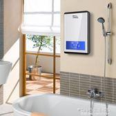 熱水器 約翰史密斯即熱式電熱水器小型家用恒溫快速熱洗澡直熱過水熱淋浴 1995生活雜貨NMS