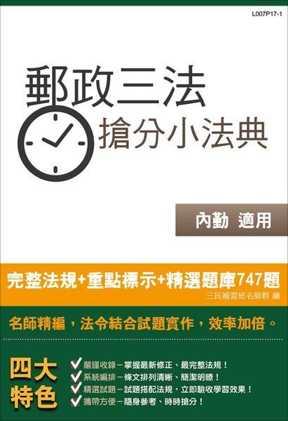 2018 郵政三法搶分小法典(中華郵政(郵局)考試適用)(L007P17-1)