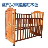 Sweet Baby蒸汽火車搖擺紅木色嬰兒床 (中床)