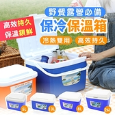 【戶外急速保鮮!13L 高效鎖鮮保冰箱】戶外保冷箱 冰桶 保冰箱 釣魚箱 保冷箱 保溫冰箱