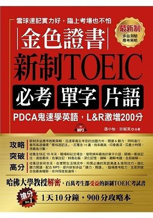 金色證書:新制TOEIC 必考單字片語  PDCA鬼速學英語,L&R激增200分