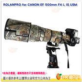 @3C 柑仔店@ 若蘭砲衣 ROLANPRO for CANON EF 500mm F4 L IS USM 防水 迷彩