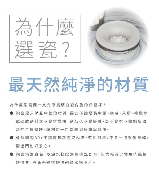 【IKUK艾可】陶瓷保溫獨享杯410ml-牛奶白