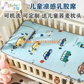 嬰兒乳膠涼席夏季冰絲兒童幼稚園專用新生寶寶乳膠軟席子透氣可定制【淘夢屋】