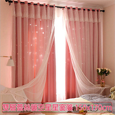 【媽媽咪呀】雙層蕾絲簍空星星窗簾150x170cm(一片) 櫻花粉
