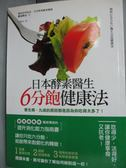 【書寶二手書T6/養生_IED】日本酵素醫生6分飽健康法_鶴見隆史