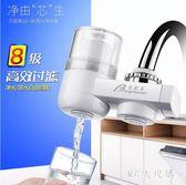 凈水器水龍頭過濾器嘴凈水器家用直飲自來水過濾器凈化器 QG3720『M&G大尺碼』
