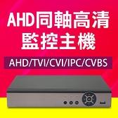 【妃凡】送贈品!遠端連線 AHD 500萬畫素同軸高清 監控主機 5MP 16路 AHD/TVI/CVI/IPC/CVBS 監視
