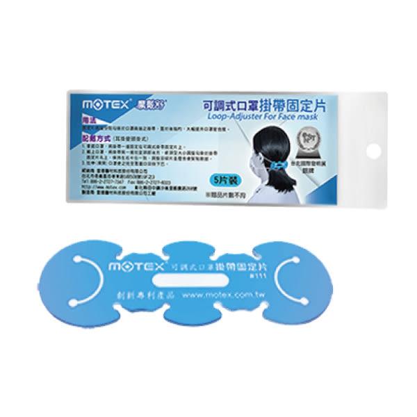 MOTEX可調式口罩掛帶固定片(粉)【杏一】