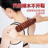 經絡瑜伽棒全身按摩器肚子背部腰部肩頸腿部按摩棒木質滾輪按摩錘      易家樂