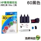 【墨水填充包】HP 60 30cc  黑色3瓶 內附工具  適用雙匣