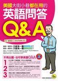 (二手書)美國大街小巷都在用的英語問答Q&A