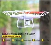 店長推薦 無人機航拍遙控飛機高清專業超長續航航模四軸飛行器戶外充電玩具