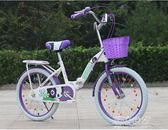 20寸自行車兒童5-10-12-15歲11中大童7女孩單車女童8可折疊公主款igo『潮流世家』