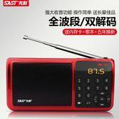先科全波段老人收音機便攜式音樂播放器充電插卡迷你小音箱評書機 【開學季巨惠】