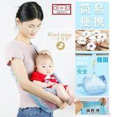 新初生嬰兒簡易單肩背帶純棉透氣夏季斜橫前抱式寶寶喂奶背巾抱帶color shop