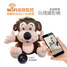 【北台灣】W101猴子玩偶寵物針孔攝影機...