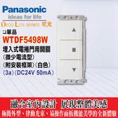 Panasonic 國際牌 星光系列 WTDF5498W 鐵捲門用開關 (單品不含蓋板)
