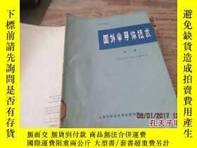 二手書博民逛書店國外半導體技術罕見8109319636 編輯部 上海科學 出版1