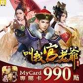 【綠蔭-全店免運】點數卡-MyCard 叫我官老爺專屬卡 990點