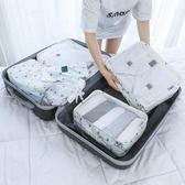 韓版旅行收納袋套裝出差行李箱衣服整理包內衣鞋子旅游行李收納袋【快速出貨八折優惠】