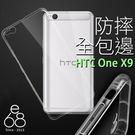 E68精品館 超薄 透明殼 HTC One X9 手機殼 TPU 軟殼 隱形 保護套 裸機 清水套 保護殼