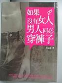 【書寶二手書T9/兩性關係_MHD】如果沒有女人,男人何必穿褲子_王溢嘉